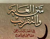 Qadhi Abu Syuja' as-Syafi'iy