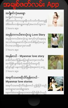 Myanmar Love Story Mobile App