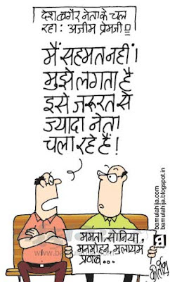 mamata banerjee cartoon, pranab mukharjee cartoon, manmohan singh cartoon, congress cartoon, azeem premjee