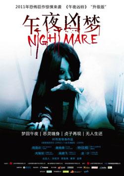 Nightmare (2011)