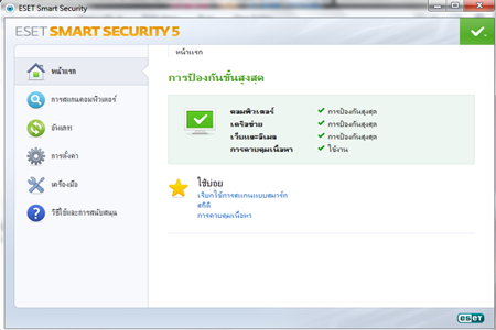 diskeeper 2011 pro premier license key
