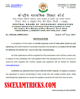 AIIMS RE-EXAM NOTICE