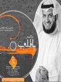 Mishary Rashid Al-Afassy-Tra7me Ya Qloob