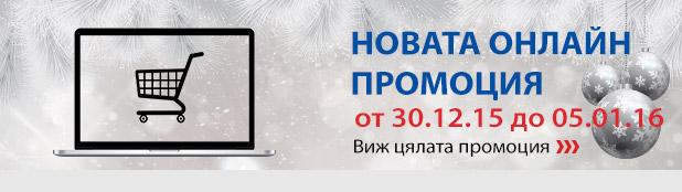 ТЕХНОПОЛИС Онлайн Промоции 30 Декември 2015 - 6 Януари 2016
