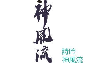 詩吟神風流 (shigin-shinpu-ryu)