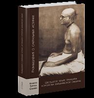 Бхакти Тиртха Свами. 64 принципа устройства вайшнавской общины