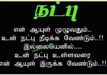 Funny Quotes On Love In Tamil : Truth Quotes In Tamil. QuotesGram