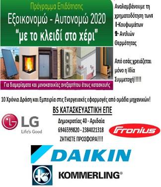 ΕΞΟΙΚΟΝΟΜΩ-ΑΥΤΟΝΟΜΩ 2020