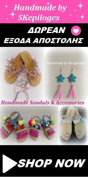 Handmade by SK epiloges