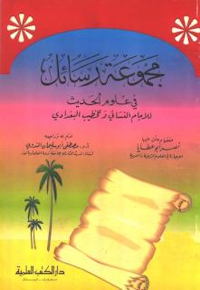 مجموعة رسائل في علم الحديث - الإمام النسائي والخطيب البغدادي