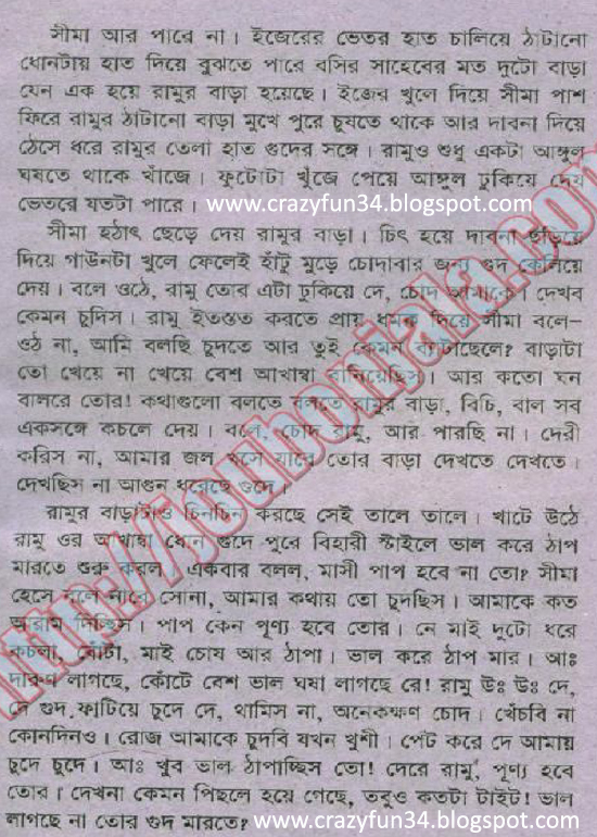 Kootation Bangla Choti Boi