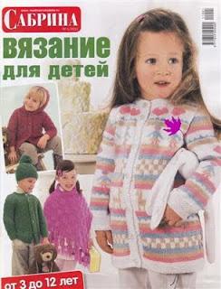 Журнал Сабрина.Вязание для детей 1 2011