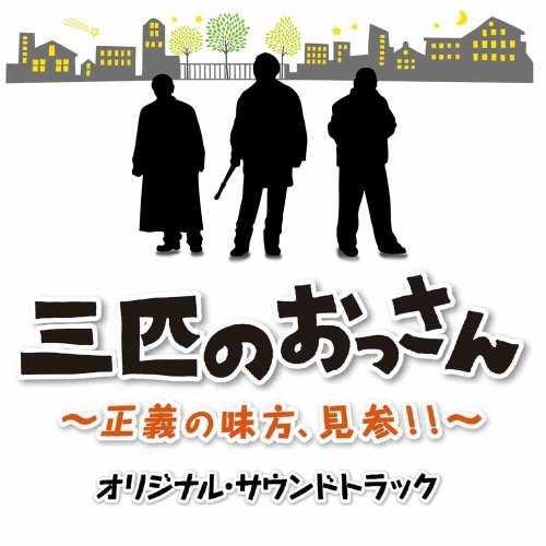 [Album] 平沢敦士 – 「三匹のおっさん」オリジナル・サウンドトラック (2015.07.01/MP3/RAR)