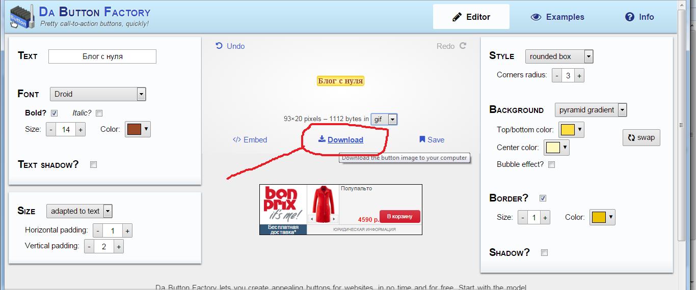 Как сделать кнопку из картинок на html 16
