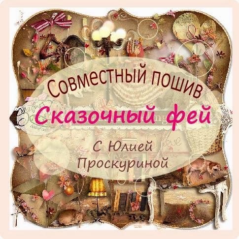 http://obyknovennoyechudo.blogspot.ru/2014/01/blog-post_4543.html