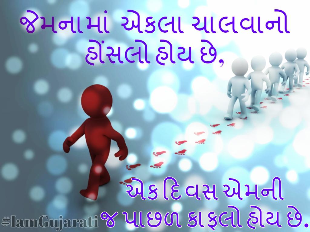 gujarati motivational message leadership gujarati