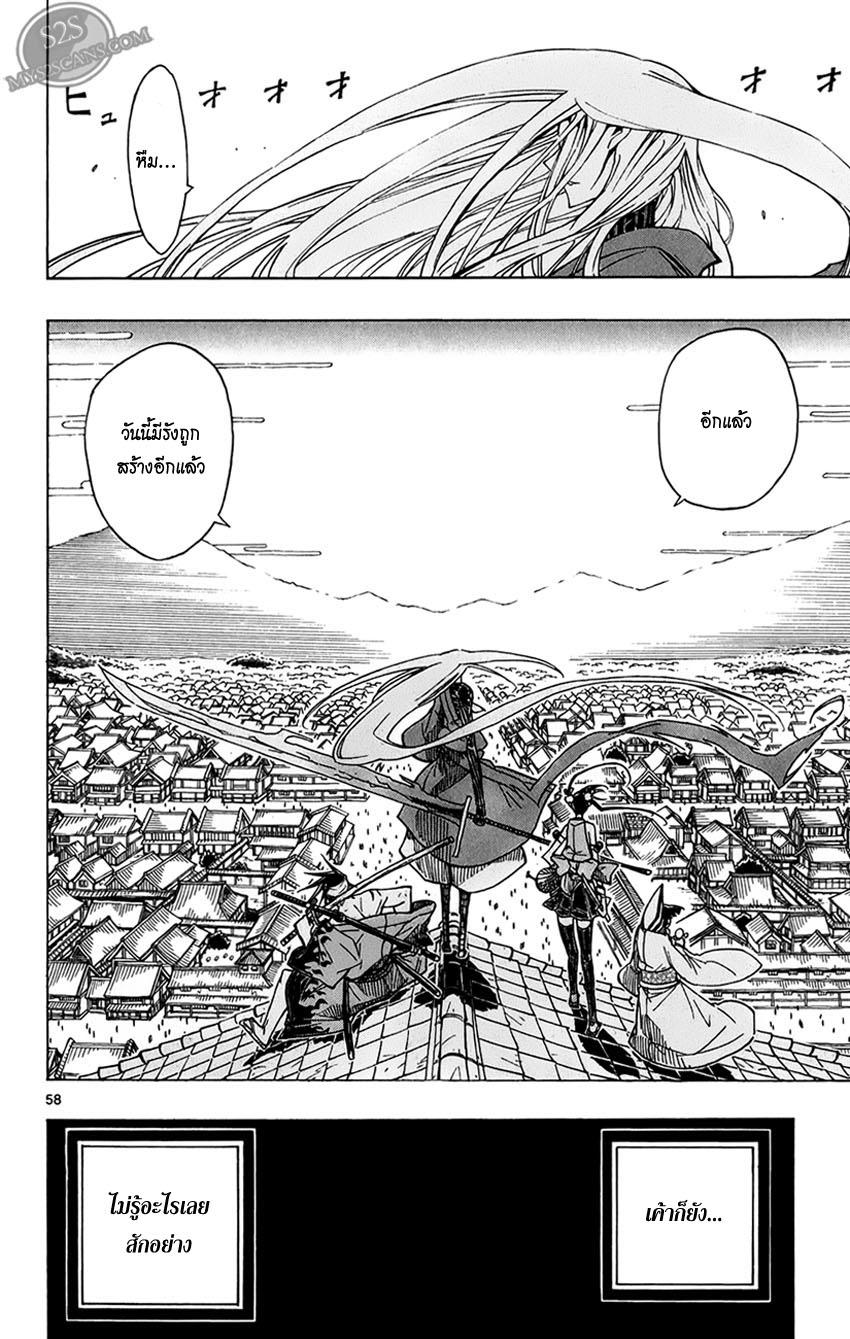 Joujuu Senjin!! Mushibugyo 1 TH ไปล่ะนะ!  หน้า 57