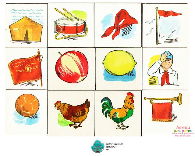 Карточки игра СССР. Лото на 4 четырёх языках СССР Крещановская Рябчиков 1980