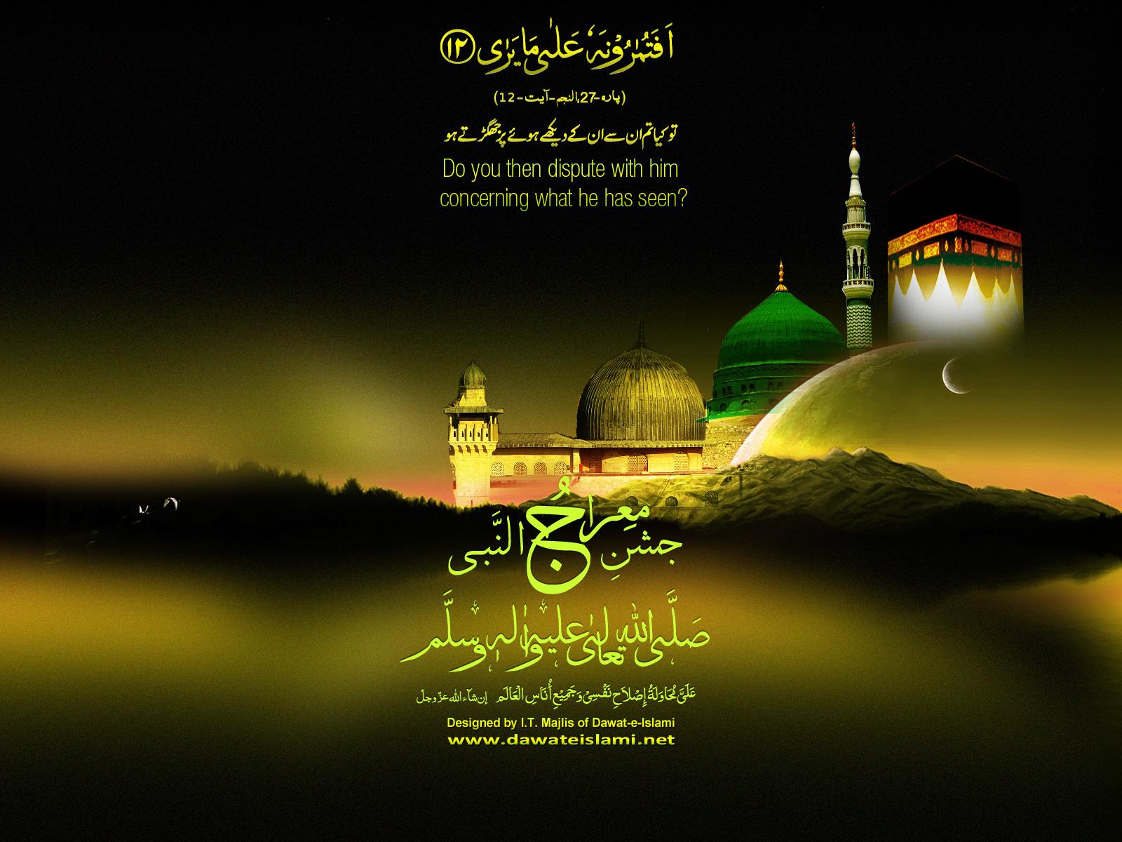Main Sadqay YA Rasool ALLAH(Sal Allah Alayhi Wasallam)