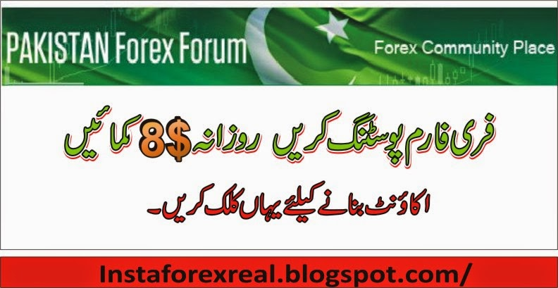Forex earning in pakistan