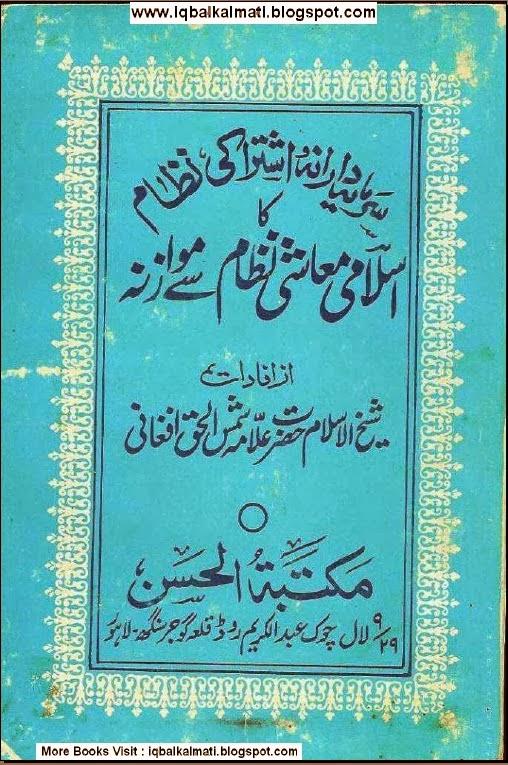 Sarmaya Darana Ashtraki Nizam Ka Islami Muhashi Nizam Se Mwazna