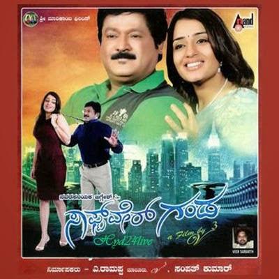 Kannada Movie Ganda Hendathi