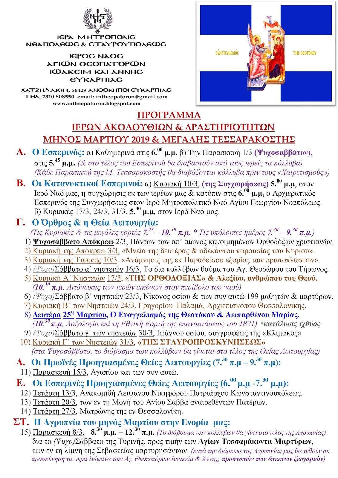 ΠΡΟΓΡΑΜΜΑ ΜΑΡΤΙΟΥ 2019 & ΜΕΓ ΤΕΣΣΑΡΑΚΟΣΤΗΣ