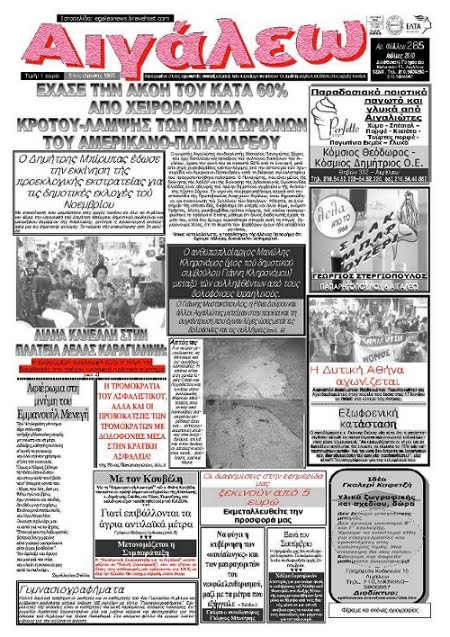 Εφημερίδα ΑΙΓΑΛΕΩ (μηνιαία)