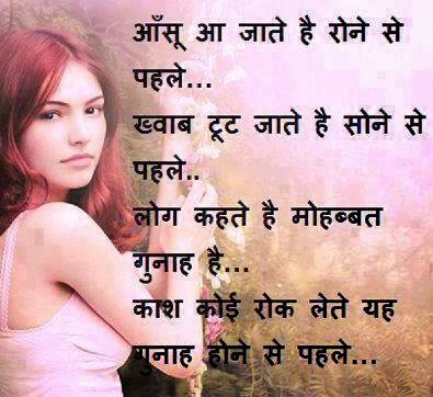 Best Quotes and Thought of the day: Hindi shayari sad