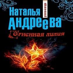 Огненная лилия. Наталья Андреева — Слушать аудиокнигу онлайн