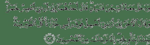 Surah Yusuf Ayat 36