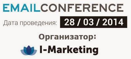 http://emailconf.com.ua/about/