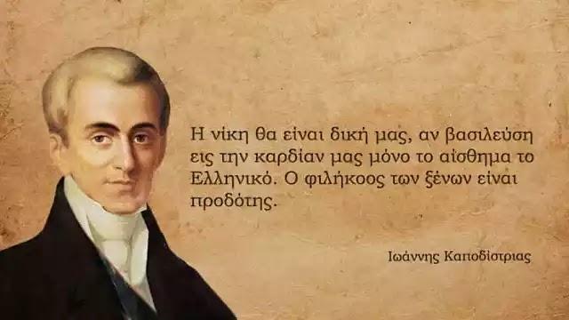 Σας θυμίζει κάτι… Όταν ο Ιωάννης Καποδίστριας «Αρνήθηκε» τα Δάνεια των Ευρωπαίων Ξεκίνησαν Αντικυβερνητικές Εξεγέρσεις