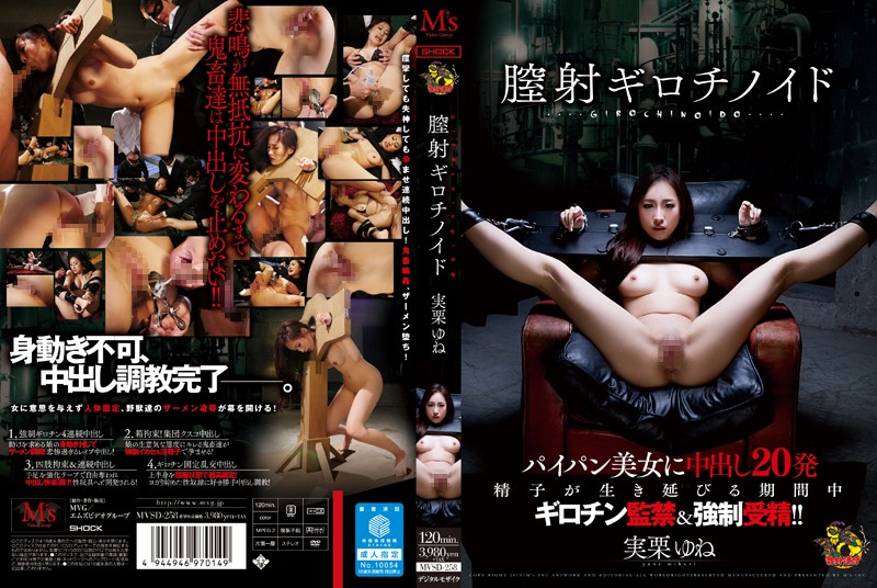 [MVSD-258] – It Boiled Chitsui
