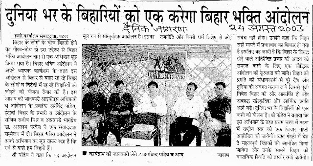First Declaration of Bihari Pride 2003