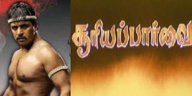 Surya parvai