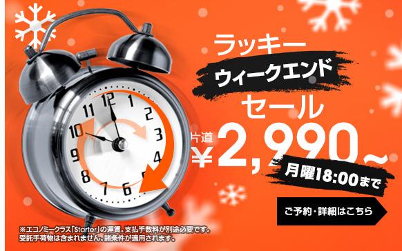 內陸早鳥!日本捷星「內陸航線」促銷,單程連稅HK$195起,今日(10月16日)早上9點已開賣!