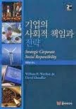 Strategic CSR (2e, Korean translation):