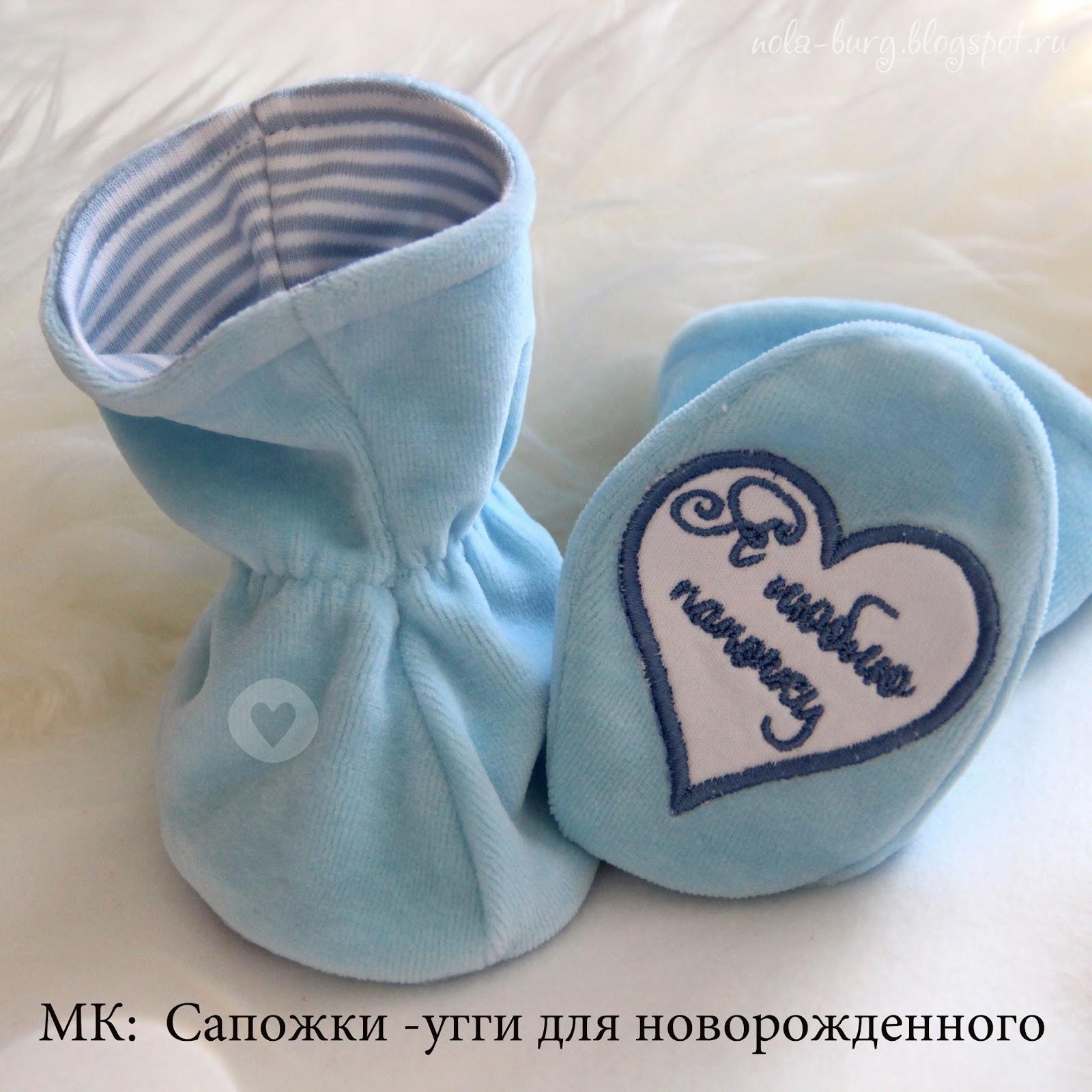 Пинетки для новорожденных сшить своими руками