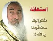 AS SYAHID AHMAD YASSIN