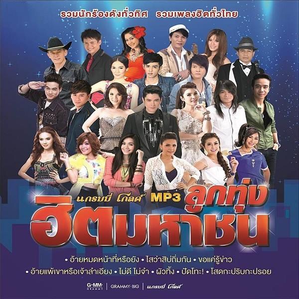 Download [Mp3]-[Hit All Songs] รวมนักร้องดังทั่วทิศ รวมเพลงฮิตทั่วไทย ใน ชุด ลูกทุ่งฮิตมหาชน Grammy Gold – Loog Thung Hit Mahachon 4shared By Pleng-mun.com
