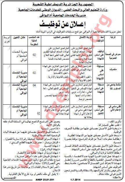 إعلان مسابقة توظيف في مديرية الخدمات الجامعية أم البواقي جويلية 2014 oum+el+bouaghi.jpg
