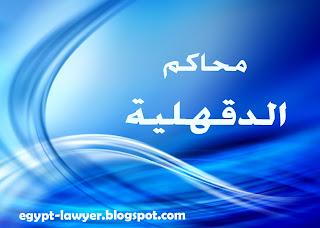 عناوين محاكم الدقهلية