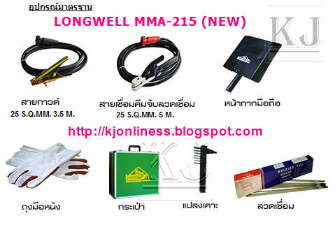 LONGWELL MMA 215A inverter