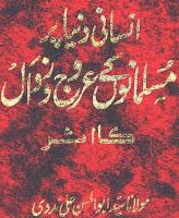 http://books.google.com.pk/books?id=ZTvNAQAAQBAJ&lpg=PP1&pg=PP1#v=onepage&q&f=false