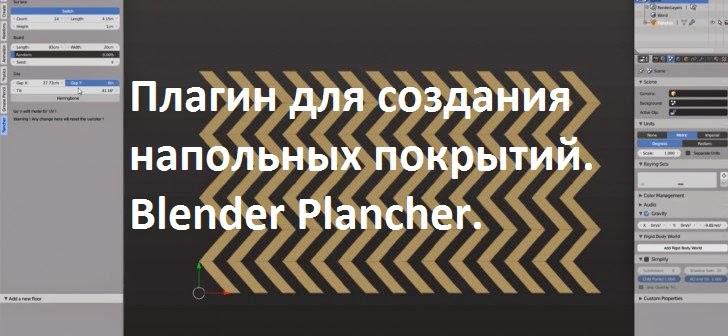Генератор напольных покрытий для Blender