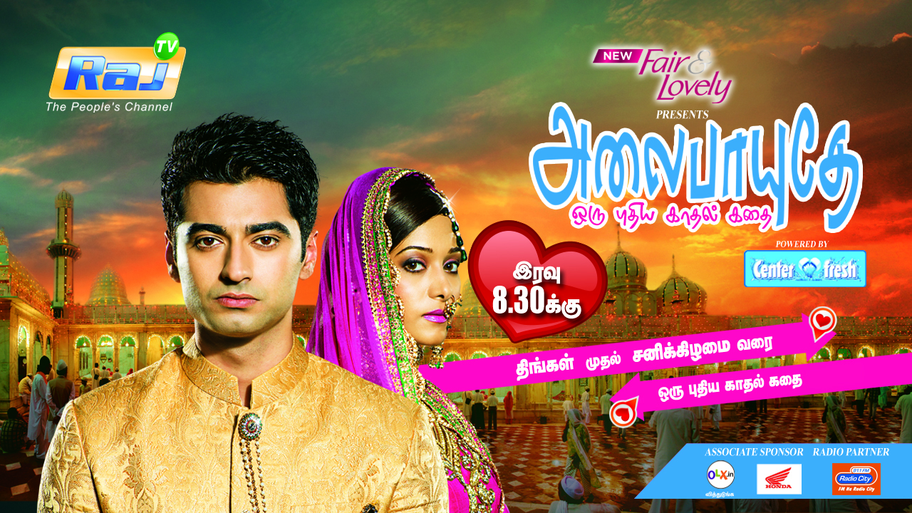 Alaipayuthey 27-07-2015 – Raj tv Serial 27-07-15 Episode 233 Part 1