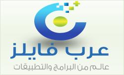 عرب فايلز | برامج ويندوز - أندرويد - آي فون - نوكيا لوميا