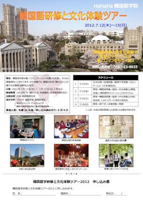 韓国語研修と文化体験ツアー2012夏