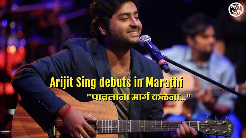 Arijit Sing debuts in Marathi Pavlanna marg kalena